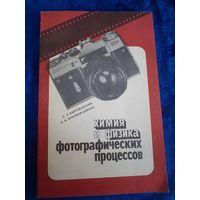 А.Л. Картужинский, Л.В. Красный-Адмони. Химия и физика фотографических процессов. 1987 г.