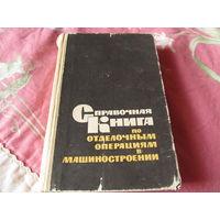 Справочная книга по отделочным операциям в машиностроении