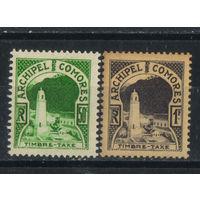 Fr Франция Колонии Коморы Налоговые Полная 1950 #1,2**
