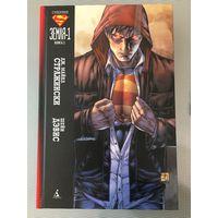 Супермен. Земля-1. 2 тома