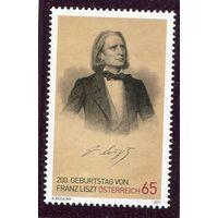 Австрия. Франц Лист, композитор и пианист
