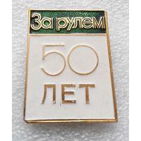 Авто журналу За рулем 50 лет #0473-OP11