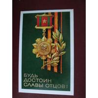 Почтовая карточка.СССР.1976г.Чистая.