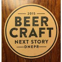 Подставка под пиво Beer Craft Next Story Dnepr /Днепр, Украина/
