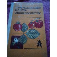 Приусадебное плодо-овощеводство
