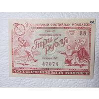 Лотерейный билет Всесоюзной фестиваль молодёжи,1957г.,No68,серия 47074-ЗЕРКАЛЬНЫЙ!