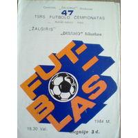 1984 год жальгирис вильнюс--динамо минск тираж1500