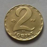 2 форинта, Венгрия 1977 г.