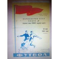 28.05.1968--Торпедо Павлово--Спартак Брест