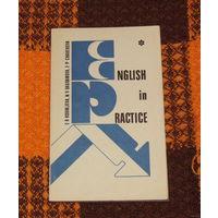 Английский на практике