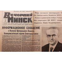 ВЕЧЕРНИЙ МИНСК  1982г. 13 ноября