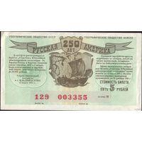 1991 год Лотерейный билет 250 лет Русской Америки