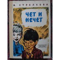 Ирина Стрелкова. Чет и нечет.