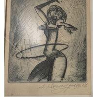 Офорт А.М. Кашкуревича, 20х14 см, 1967 г., народный художник БССР (1973 г.)