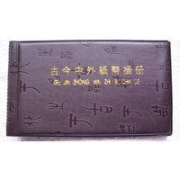 Альбомдля банкнот 20 листов, 40 банкнот. размер: 200х154 мм. распродажа