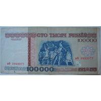 Беларусь 100000 рублей образца 1996 года серии вФ