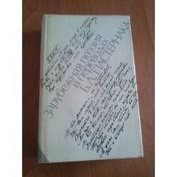 Зарубежная поэзия в переводах Пастернака
