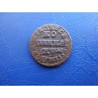 Копейка 1714     (17)