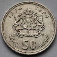 Марокко, 50 сантимов 1974 г