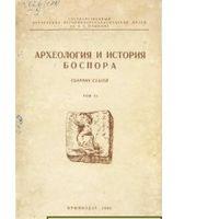 Археология и история Боспора.Вып. II