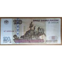 100 рублей 1997 года, серия ьЛ - Россия - модификация 2001