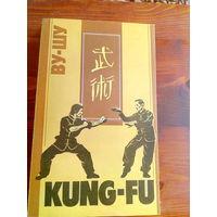 Ву-шу. Kung-fu. Рекомендации для начинающих