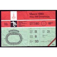 Олимпиада - 80 Минск Билет на футбол 27 июля 1980 год