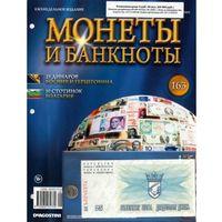 """Журнал """"Монеты и банкноты"""" 163 продаю лишний"""