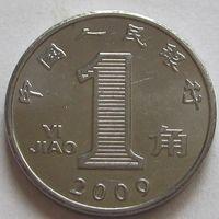 Китай, 1 цзяо 2009 г