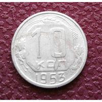 10 копеек 1953 года СССР #02