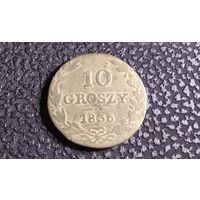 10 грошей 1836. Хорошая!