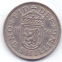 Великобритания, 1 шиллинг 1956 года.