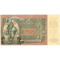 5000 рублей 1919 UNC-aUNC.. Ростов на Дону СЕРИЯ ЯВ-049