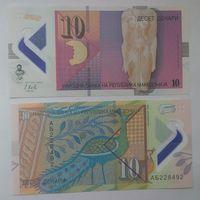 Македония 10 динар 2018 года пластик UNC