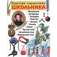 Краткий справочник школьника.с 5-11 класс