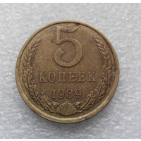5 копеек 1989 СССР #02