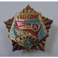 """Знак """"1 выпуск АВОКУ 1973г."""". Тяжёлый."""