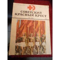 Журнал Советский Красный крест, номер 3, 1966 г.
