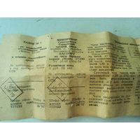 """Паспорт от часов гиревых """"МАЯК"""" 57100(С кукушкой )  1979 г"""