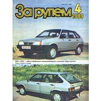 """Журнал """"За рулём"""" #4 – 1989 год"""