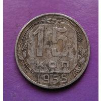 15 копеек 1955 года СССР #28