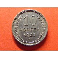 10 копеек 1928 серебро