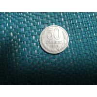 50 копеек 1966 СССР