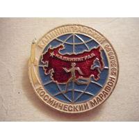 Калининградский космический марафон