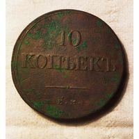 10 копеек 1838 НА. Не частая