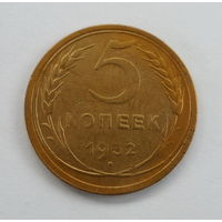 СССР 5 копеек 1932