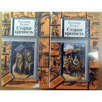 Старая крепость. В. Беляев. Книга из серии Библиотека приключений и фантастики.В двух томах.