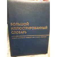 Большой иллюстрированный словарь 5 языков. Ридерз Дайджест
