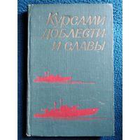 Курсами доблести и славы. Боевой путь торпедных катеров советского военно-морского флота