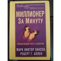 Книга-бестселлер 'Миллионер за минуту' Хансен, Аллен